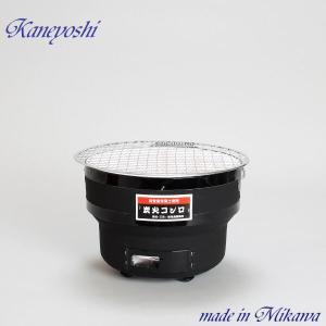 部屋でも使える安心の日本製 焼肉七輪 じゅうじゅう 黒 アミ、サナ付き