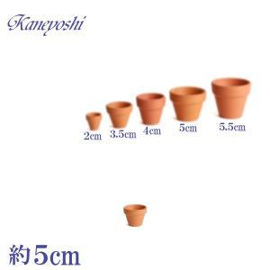 植木鉢 陶器 おしゃれ サイズ 5cm ミニミニテラコッタ