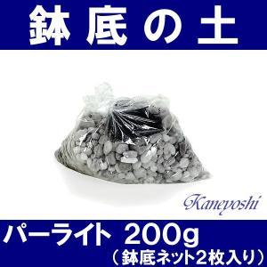 【お値打ち】 清潔 使い切り 鉢底の石 パーライト 200g 鉢底ネット入り
