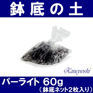 【お値打ち】 清潔 使い切り 鉢底の石 パーライト 60g 鉢底ネット入り