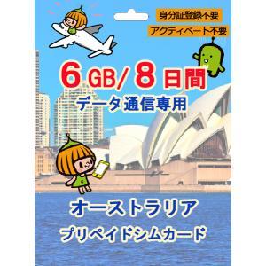 オーストラリア プリペイド SIMカード 4G/LTE データ通信 4GB/8日間 AIS Sim2Fly  送料無料 即日発送 あすつく