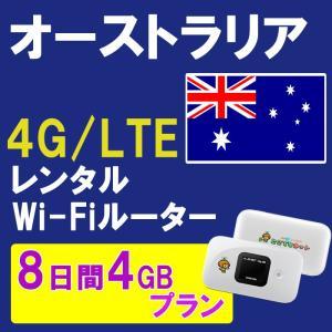 オーストラリア 8日間周遊 海外 WiFi レンタル プラン モバイル Wi-Fi ルーター 旅行 ...