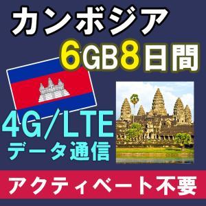 カンボジア プリペイド SIMカード 4G/3G データ通信 4GB/8日間 AIS Sim2Fly...