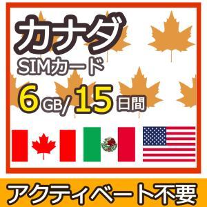 カナダ Canada トロント バンクーバー 北米 アメリカ メキシコ USA プリペイド SIMカ...