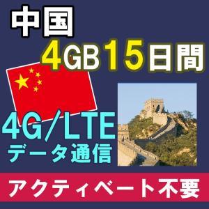 中国 大陸 香港 マカオ プリペイド SIMカード 4G/3G データ通信 4GB/15日間 本土 ...