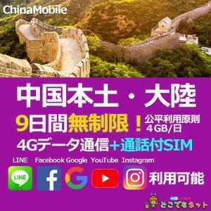 中国本土、中国大陸、旅行/出張/留学/必須品です!  中国現地でもFaceBook/Twitter/...
