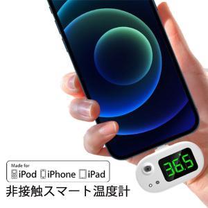 USB温度計 スマホに装着 非接触式温度計 赤外線温度計 充電不要 電池不要 設定不要 iPhone...