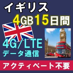 イギリス プリペイド SIMカード 4G/3G データ通信 4GB/15日間 AIS Sim2Fly...