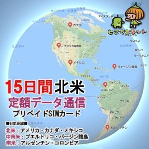 「北米」「中南米」「南米」アメリカ 旅行 出張 留学  6か国 15日間周遊 定額データ通信 プリペイド SIM カード|docodemo