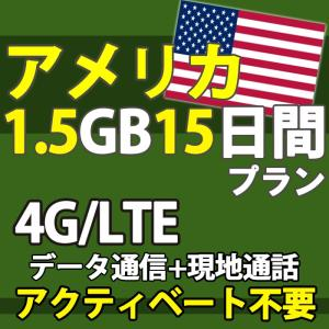 アメリカ 4G データ通信 プリペイド SIM 通話 データ通信  大容量 1.5GB 15日間 即日発送 あすつく|docodemo