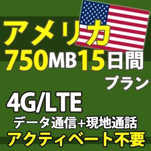 アメリカ 4G データ通信 プリペイド  通話 データ通信 750MB 15日間|docodemo