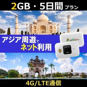 アジア周遊 5日間 海外 WiFi レンタル プラン モバイル Wi-Fi ルーター 借出 旅行 出...