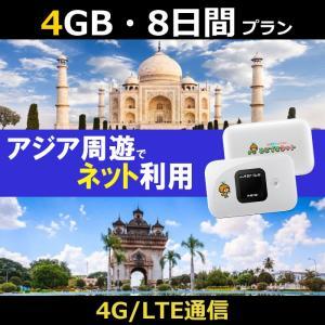 アジア周遊 8日間 海外 WiFi レンタル プラン モバイル Wi-Fi ルーター 借出 旅行 出...