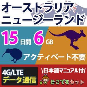 オーストラリア・ニュージーランド プリペイド SIMカード 4G/3G データ通信 4GB/15日間...