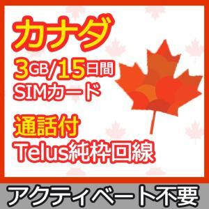 カナダ Canada トロント バンクーバー プリペイド SIMカード 4G/3G データ通信 3G...