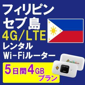 セブ島 5日間周遊 海外 WiFi レンタル プラン モバイル Wi-Fi ルーター 借出 旅行 出...