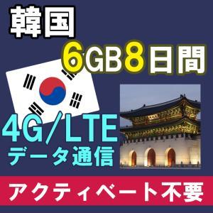 韓国 プリペイド SIMカード 4G/3G データ通信 4GB/8日間 AIS Sim2Fly 送料...