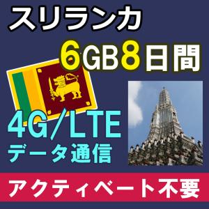 スリランカ プリペイド SIMカード 4G/3G データ通信 4GB/8日間 AIS Sim2Fly...