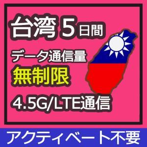 台湾 プリペイド SIMカード 4G/3G データ通信 5日間 完全 無制限 送料無料 即日発送 あ...