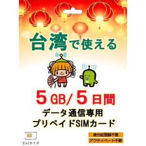 台湾 プリペイド SIMカード 4G/3G データ通信 5日間 5GB 送料無料 即日発送 あすつく...