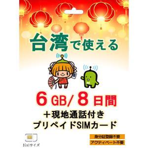 台湾 プリペイド SIMカード 4G/3G データ通信 7日間 4GB 送料無料 即日発送 あすつく...
