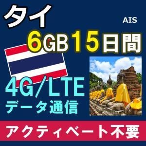 タイ プリペイド SIMカード 大容量 たっぷり 6GB 旅行必備 4G データ通信定額 AIS 1...