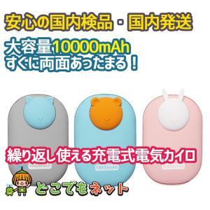 最新 電気カイロ 充電式カイロ USB充電 10000mAh 大容量 両面暖かい 充電式ハンドウォー...