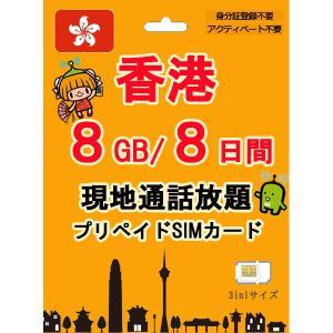 香港 プリペイド SIMカード 大容量 8GB/8日間 現地通話使い放題 4G 高速 定額 データ ...
