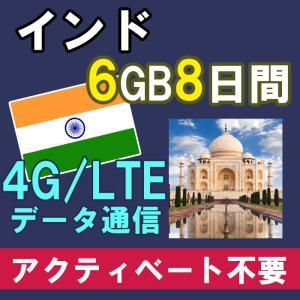 インド プリペイド SIMカード 4G/3G データ通信 4GB/8日間 AIS Sim2Fly 送...