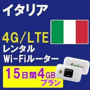 イタリア 15日間周遊 海外 WiFi レンタル プラン モバイル Wi-Fi ルーター  旅行  ...