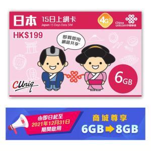 日本 プリペイド SIMカード 4G/3G データ通信 4GB/15日間 AIS Sim2Fly 送...