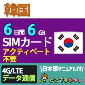 韓国 6GB/6日間 プリペイド SIMカード 4G/3G データ通信 送料無料 即日発送 あすつく
