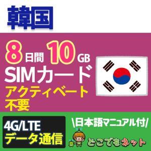 韓国 10GB/8日間 プリペイド SIMカード 4G/3G データ通信 送料無料 即日発送 あすつ...