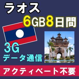 ラオス プリペイド SIMカード 4G/3G データ通信 4GB/8日間 AIS Sim2Fly 送...