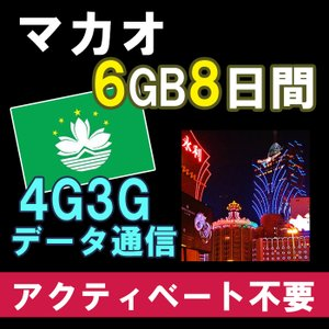 マカオ プリペイド SIMカード 4G/3G データ通信 4GB/8日間 AIS Sim2Fly 送...