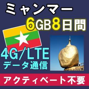 ミャンマー プリペイド SIMカード 4G/3G データ通信 4GB/8日間 AIS Sim2Fly...