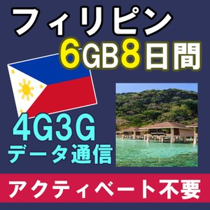 フィリピン プリペイド SIMカード 4G/3G データ通信 4GB/8日間 AIS Sim2Fly...