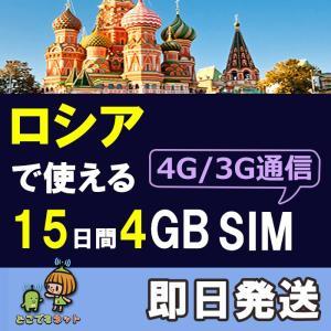 ロシア プリペイド SIMカード 4G/3G データ通信 4GB/15日間 AIS Sim2Fly ...