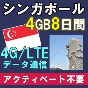 シンガポール プリペイド SIMカード 4G/3G データ通信 4GB/8日間 AIS Sim2Fl...