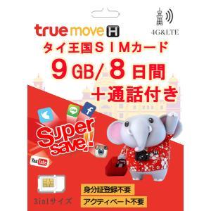タイ SIMカード 高速通信 9GB/8日間 データ通信 通話付き 4G LTE