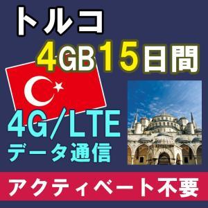 トルコ プリペイド SIMカード 4G/3G データ通信 4GB/15日間 AIS Sim2Fly ...