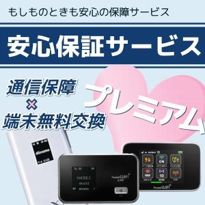 Wi-Fi レンタル 安心保障パック (プレミアプラン)
