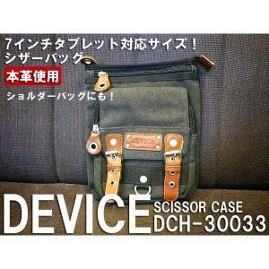 DEVICE デバイス 2WAYメガシザーケース Access DCH30033