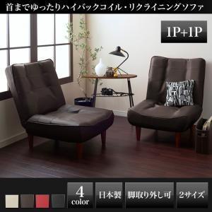 ハイバックコイルソファ レザー Lynette リネット ソファ2点セット 1P×2  【注意】 ス...