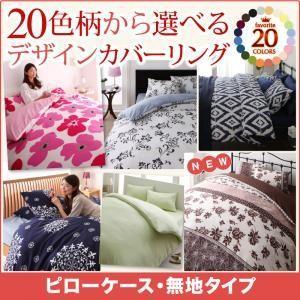 枕カバー ダブル  おしゃれ 北欧 20色柄 デザイン 無地タイプ ピローケース ダブル