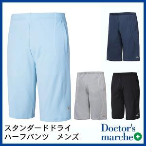 【送料無料】VENEX リカバリーウェア スタンダードドライハーフパンツ メンズ|doctorsmarche