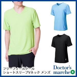 【送料無料】VENEX リカバリーウェア フリーフィールクール ショートスリーブVネックメンズ doctorsmarche