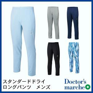 【送料無料】VENEX リカバリーウェア スタンダードドライ ロングパンツ メンズ|doctorsmarche