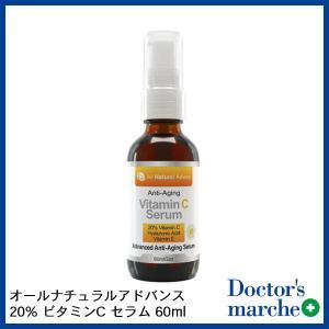 エッセンシャルオイル スキンケア 基礎化粧品【オールナチュラルアドバンス 20% ビタミンC セラム 60ml】|doctorsmarche