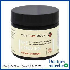 ダイエットサプリメント スーパーフード 栄養補助食品【バージンロー ビーパナシア 71g】|doctorsmarche